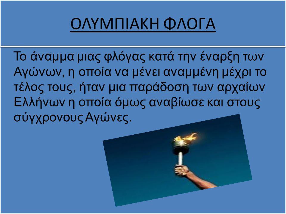 ΟΛΥΜΠΙΑΚΗ ΦΛΟΓΑ