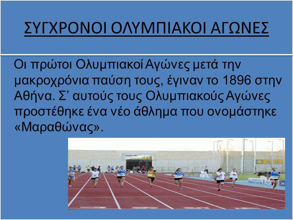 ΣΥΓΧΡΟΝΟΙ ΟΛΥΜΠΙΑΚΟΙ ΑΓΩΝΕΣ