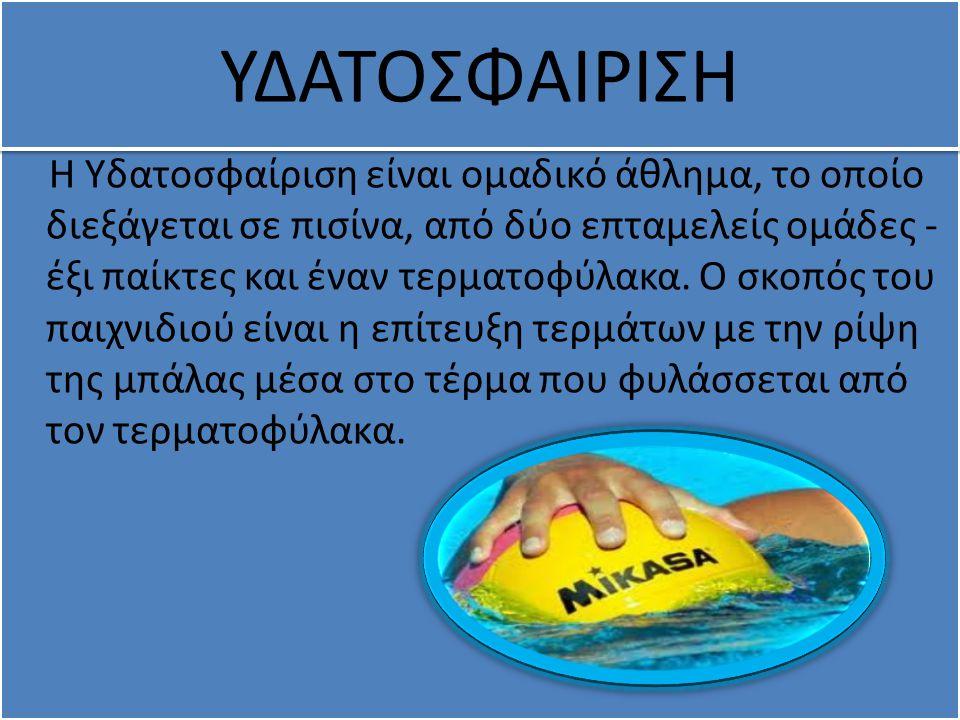 ΥΔΑΤΟΣΦΑΙΡΙΣΗ