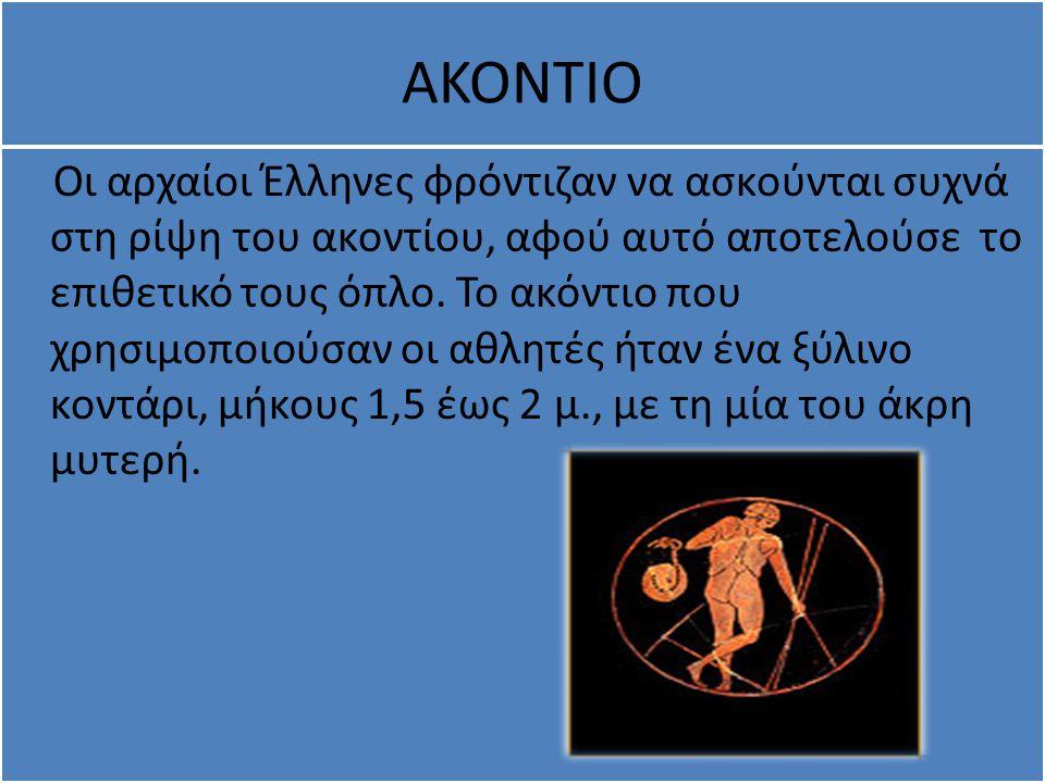 ΑΚΟΝΤΙΟ