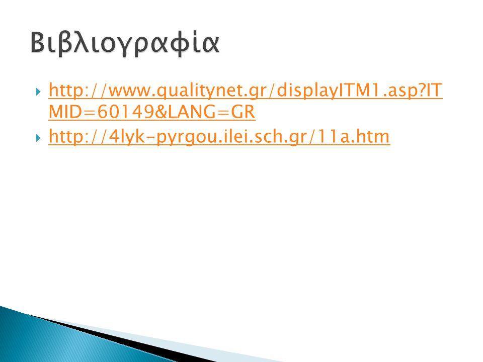 Βιβλιογραφία http://www.qualitynet.gr/displayITM1.asp IT MID=60149&LANG=GR.