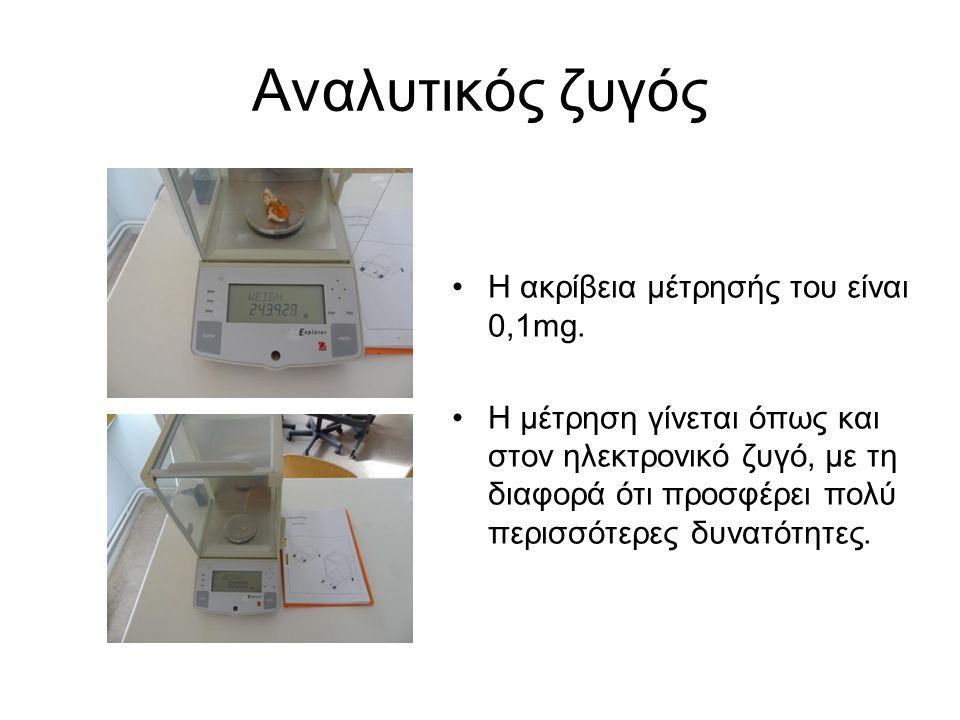 Αναλυτικός ζυγός Η ακρίβεια μέτρησής του είναι 0,1mg.