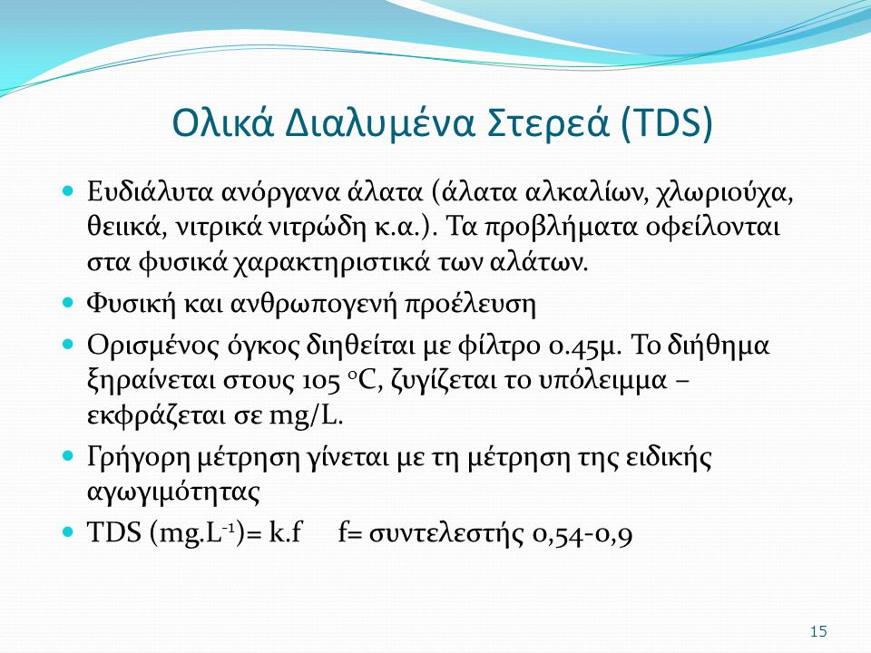 Ολικά Διαλυμένα Στερεά (TDS)