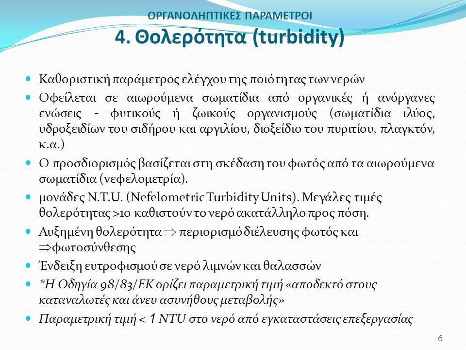 ΟΡΓΑΝΟΛΗΠΤΙΚΕΣ ΠΑΡΑΜΕΤΡΟΙ 4. Θολερότητα (turbidity)