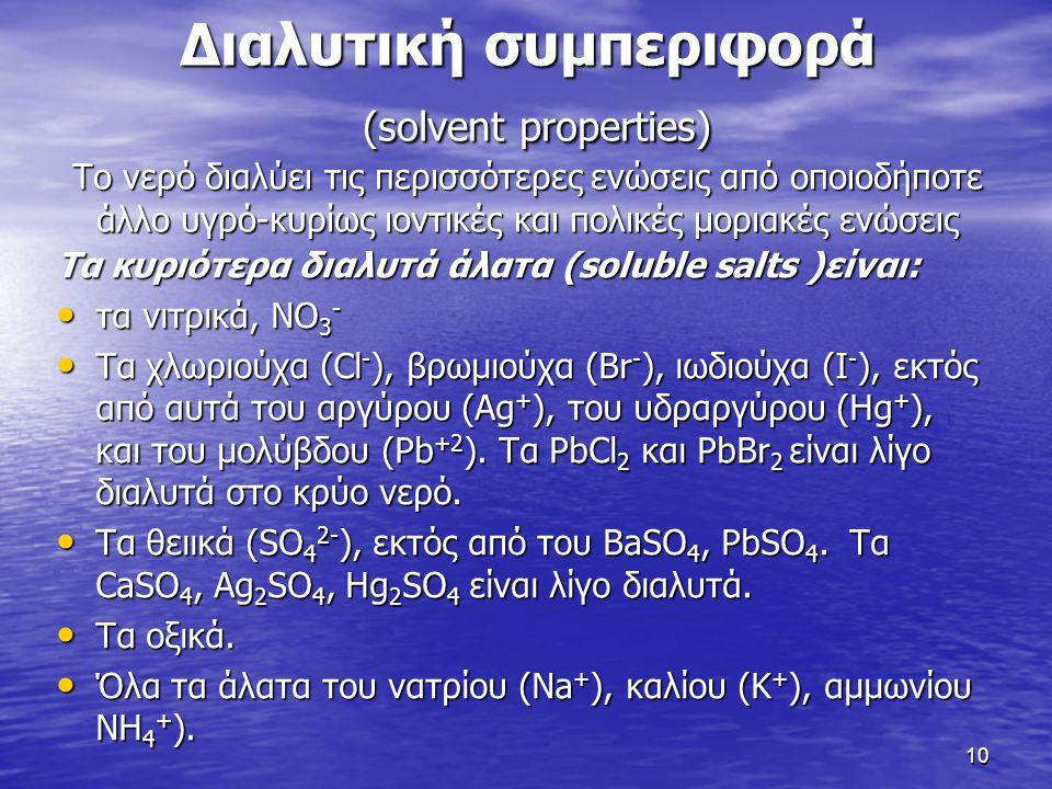 Διαλυτική συμπεριφορά (solvent properties) Το νερό διαλύει τις περισσότερες ενώσεις από οποιοδήποτε άλλο υγρό-κυρίως ιοντικές και πολικές μοριακές ενώσεις