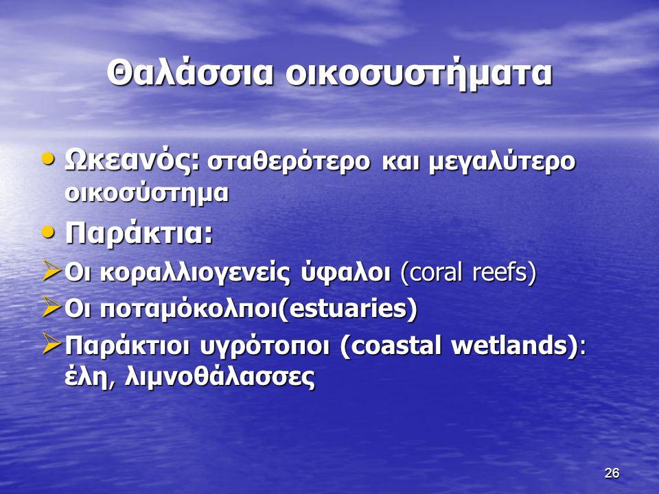 Θαλάσσια οικοσυστήματα