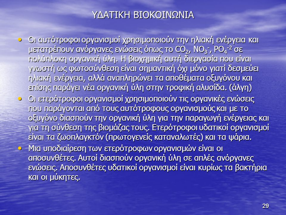 ΥΔΑΤΙΚΗ ΒΙΟΚΟΙΝΩΝΙΑ