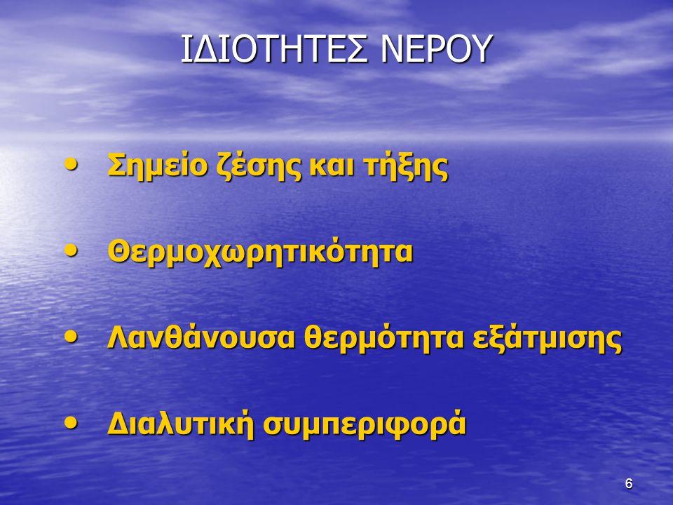 ΙΔΙΟΤΗΤΕΣ ΝΕΡΟΥ Σημείο ζέσης και τήξης Θερμοχωρητικότητα