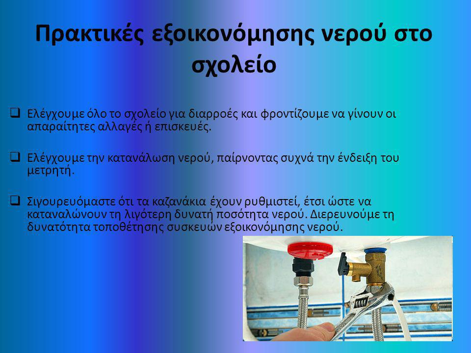 Πρακτικές εξοικονόμησης νερού στο σχολείο