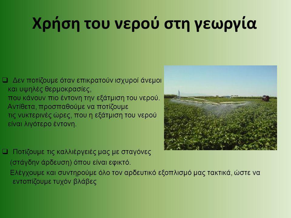 Χρήση του νερού στη γεωργία