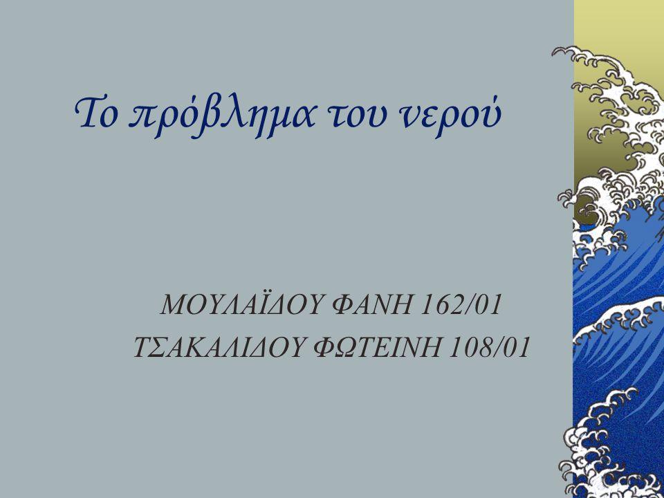 ΜΟΥΛΑΪΔΟΥ ΦΑΝΗ 162/01 ΤΣΑΚΑΛΙΔΟΥ ΦΩΤΕΙΝΗ 108/01