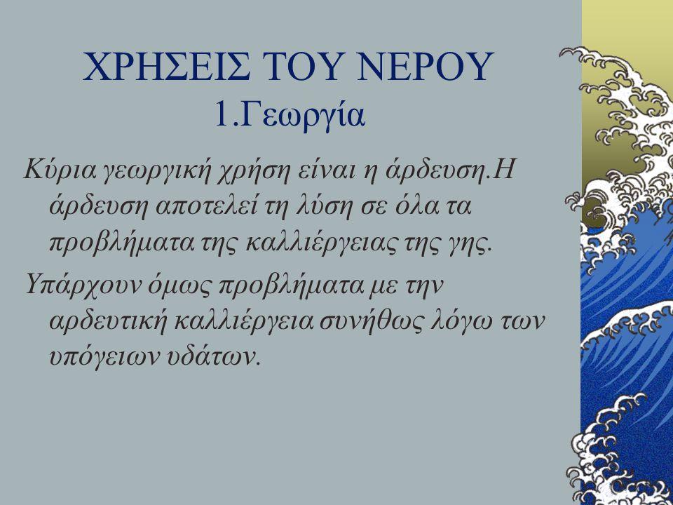 ΧΡΗΣΕΙΣ ΤΟΥ ΝΕΡΟΥ 1.Γεωργία