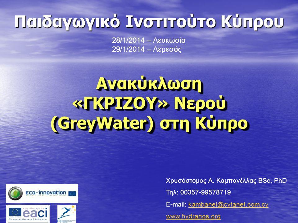 Ανακύκλωση «ΓΚΡΙΖΟΥ» Νερού (GreyWater) στη Κύπρο
