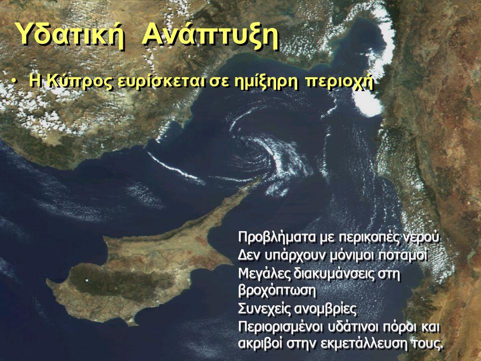 Υδατική Ανάπτυξη Η Κύπρος ευρίσκεται σε ημίξηρη περιοχή