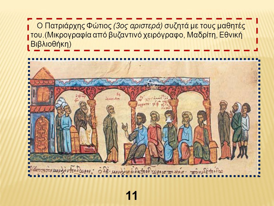 Ο Πατριάρχης Φώτιος (3ος αριστερά) συζητά με τους μαθητές του