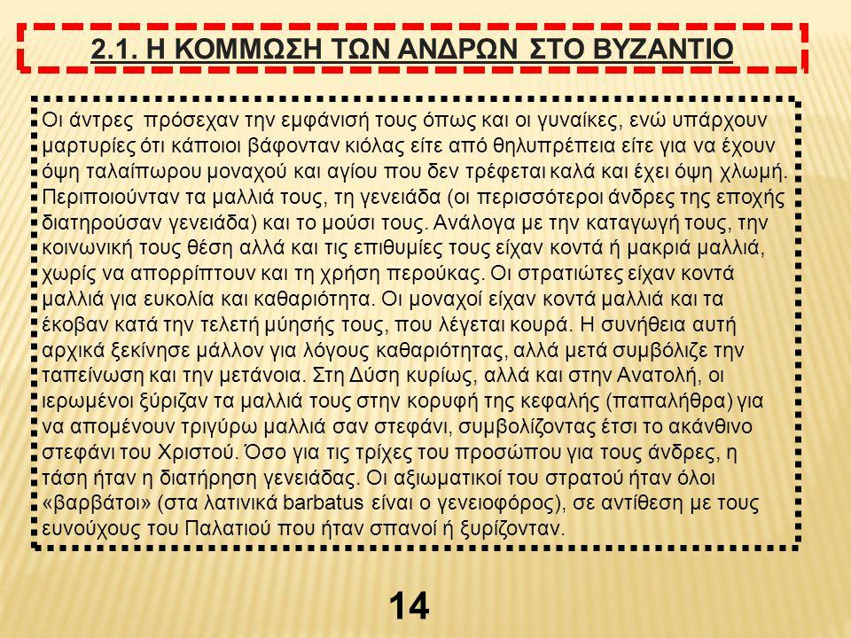 2.1. Η ΚΟΜΜΩΣΗ ΤΩΝ ΑΝΔΡΩΝ ΣΤΟ ΒΥΖΑΝΤΙΟ