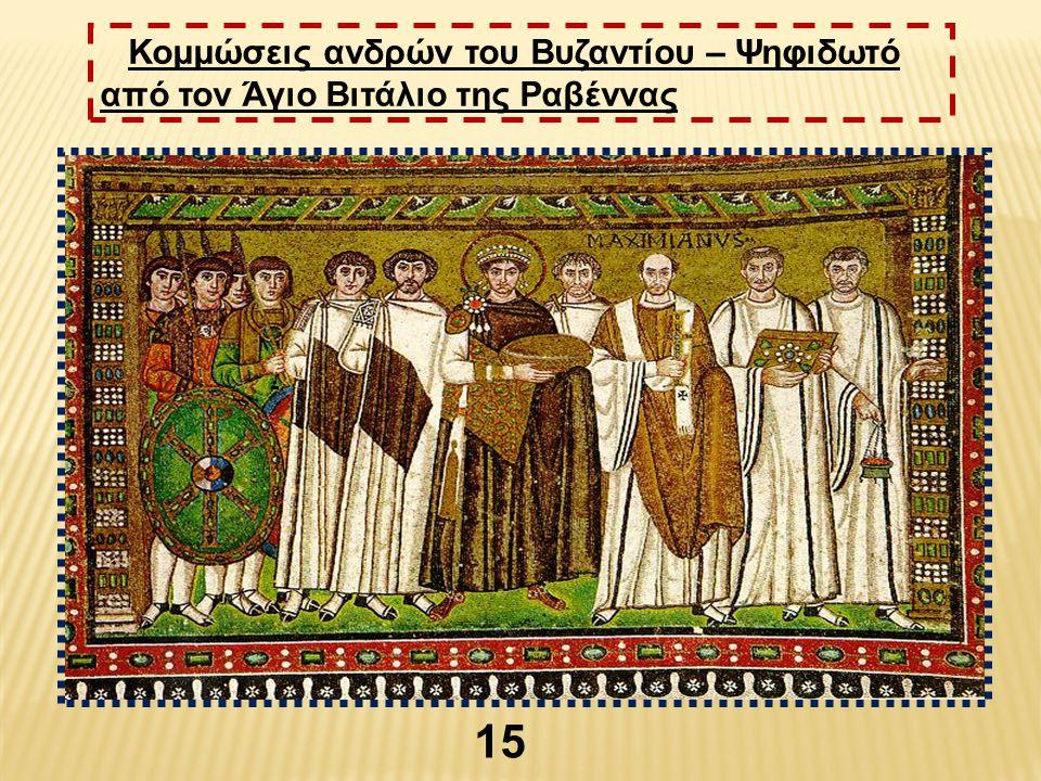 Κομμώσεις ανδρών του Βυζαντίου – Ψηφιδωτό από τον Άγιο Βιτάλιο της Ραβέννας