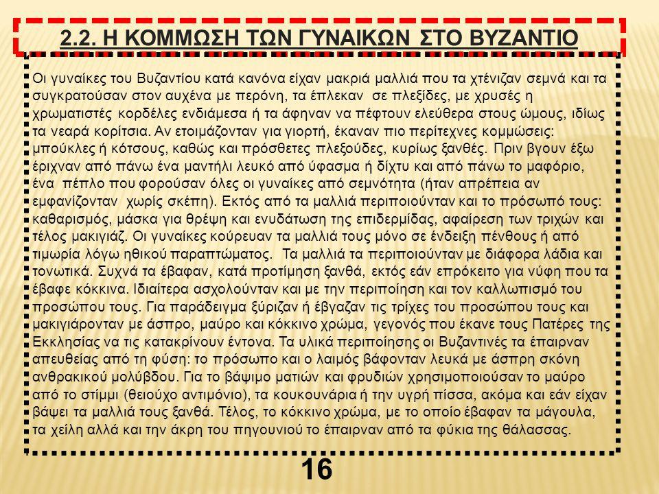 2.2. Η ΚΟΜΜΩΣΗ ΤΩΝ ΓΥΝΑΙΚΩΝ ΣΤΟ ΒΥΖΑΝΤΙΟ