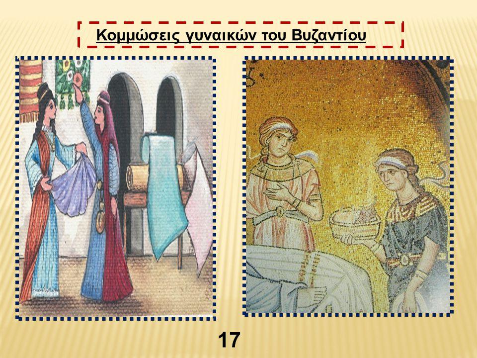 Κομμώσεις γυναικών του Βυζαντίου