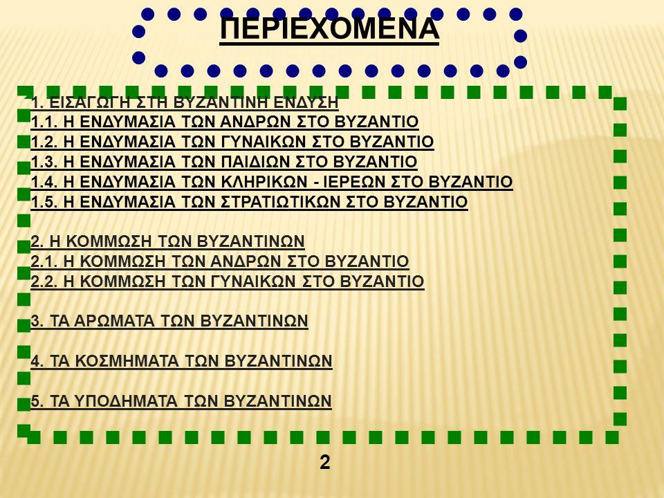 ΠΕΡΙΕΧΟΜΕΝΑ 2 1. ΕΙΣΑΓΩΓΗ ΣΤΗ ΒΥΖΑΝΤΙΝΗ ΕΝΔΥΣΗ