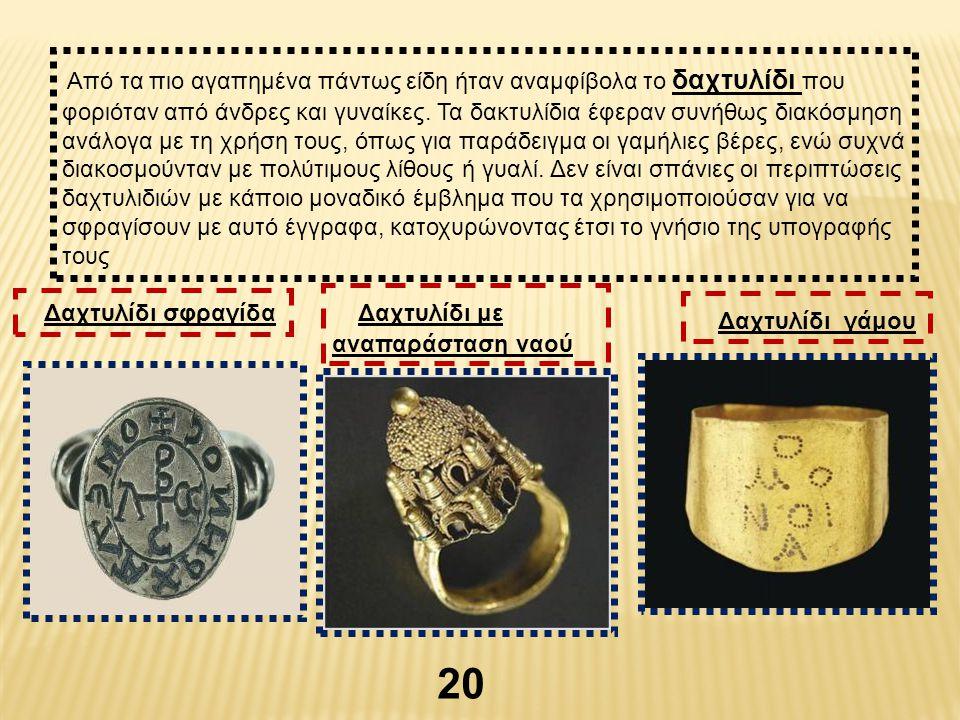 20 Δαχτυλίδι με αναπαράσταση ναού Δαχτυλίδι γάμου