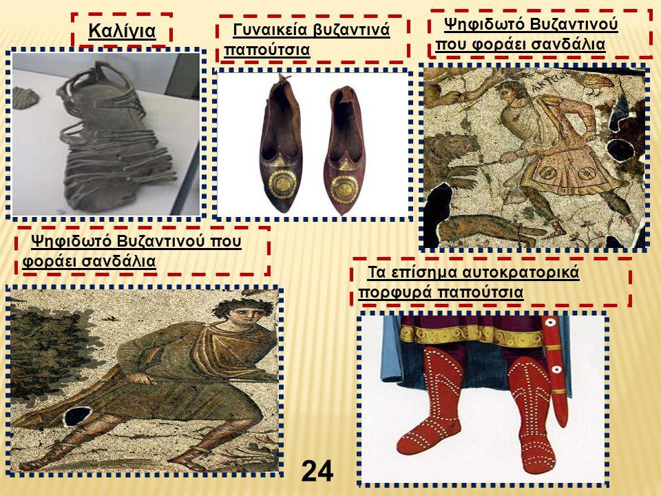 24 Ψηφιδωτό Βυζαντινού που φοράει σανδάλια Καλίγια