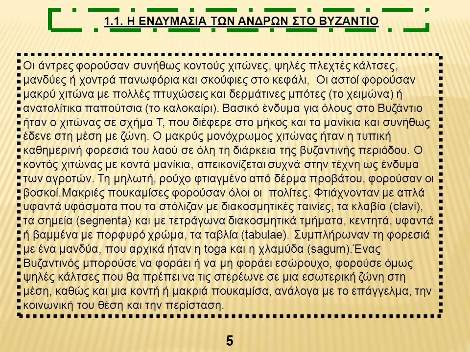 1.1. Η ΕΝΔΥΜΑΣΙΑ ΤΩΝ ΑΝΔΡΩΝ ΣΤΟ ΒΥΖΑΝΤΙΟ