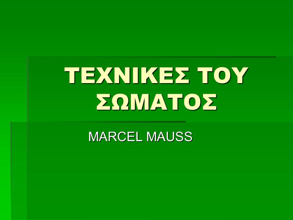 ΤΕΧΝΙΚΕΣ ΤΟΥ ΣΩΜΑΤΟΣ MARCEL MAUSS