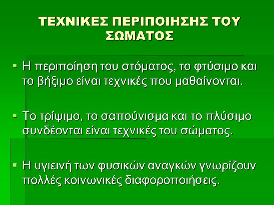 ΤΕΧΝΙΚΕΣ ΠΕΡΙΠΟΙΗΣΗΣ ΤΟΥ ΣΩΜΑΤΟΣ
