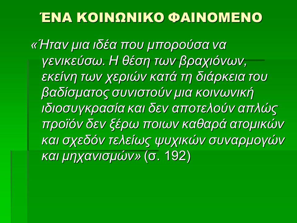 ΈΝΑ ΚΟΙΝΩΝΙΚΟ ΦΑΙΝΟΜΕΝΟ