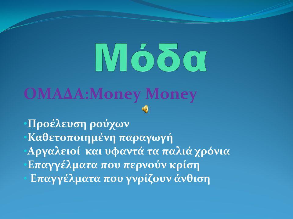Μόδα ΟΜΑΔΑ:Money Money Προέλευση ρούχων Καθετοποιημένη παραγωγή
