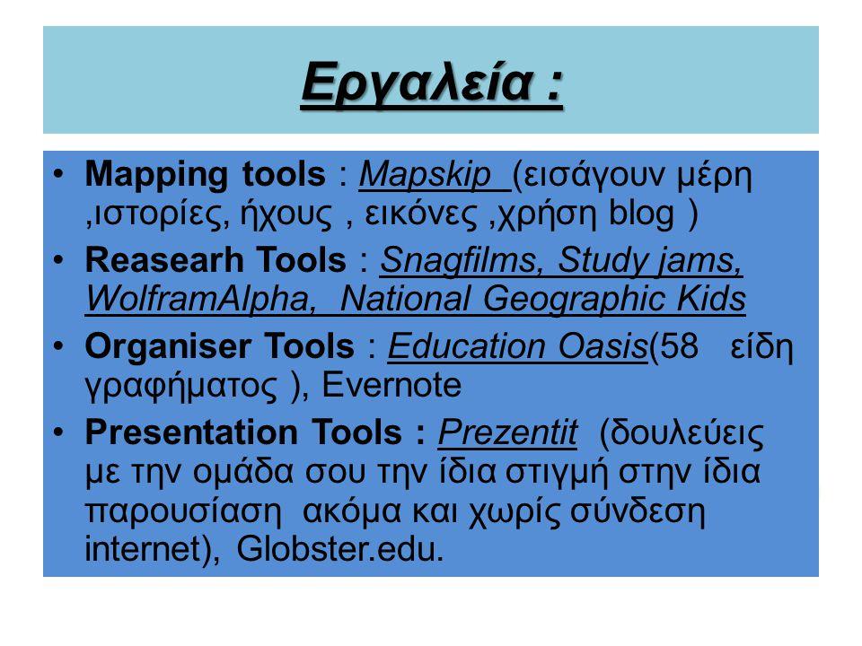 Εργαλεία : Mapping tools : Mapskip (εισάγουν μέρη ,ιστορίες, ήχους , εικόνες ,χρήση blog )