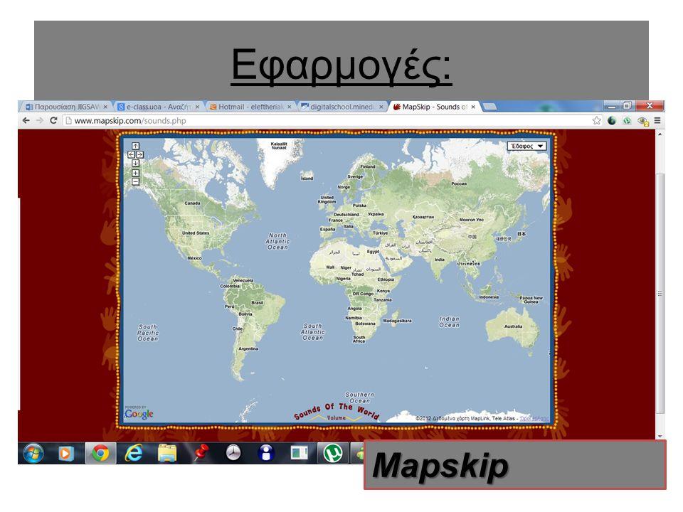 Εφαρμογές: Mapskip