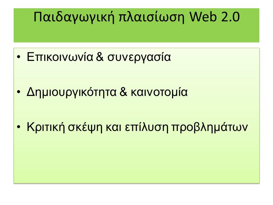 Παιδαγωγική πλαισίωση Web 2.0