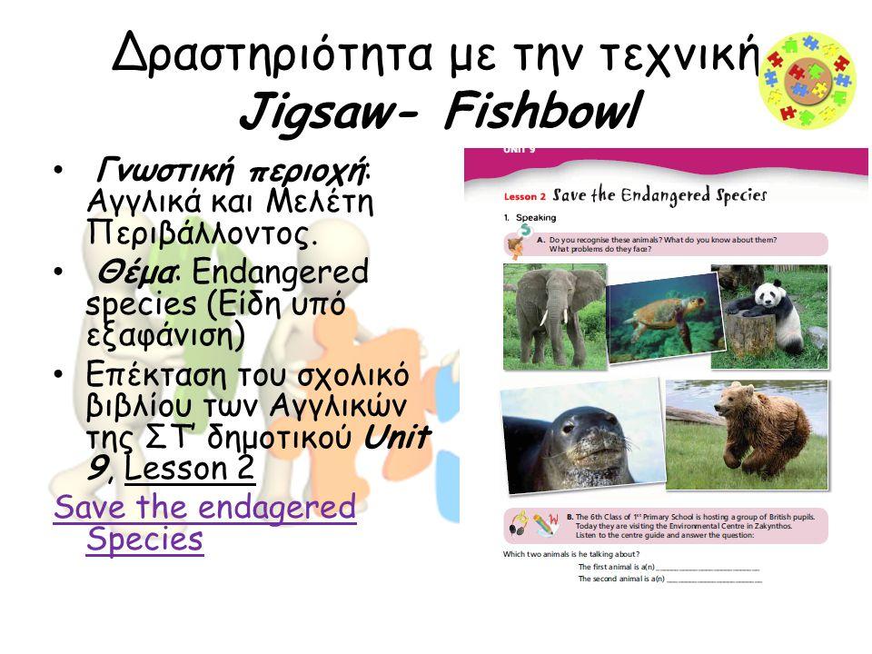 Δραστηριότητα με την τεχνική Jigsaw- Fishbowl