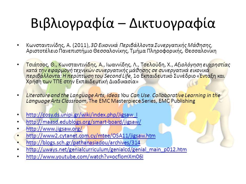 Βιβλιογραφία – Δικτυογραφία
