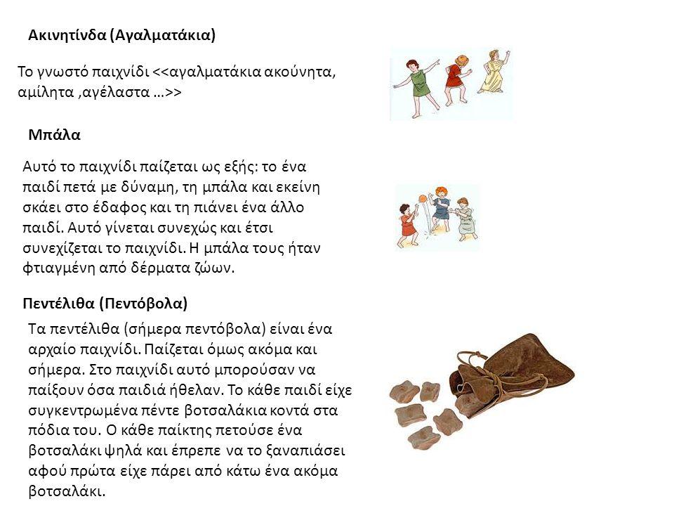 Ακινητίνδα (Αγαλματάκια)
