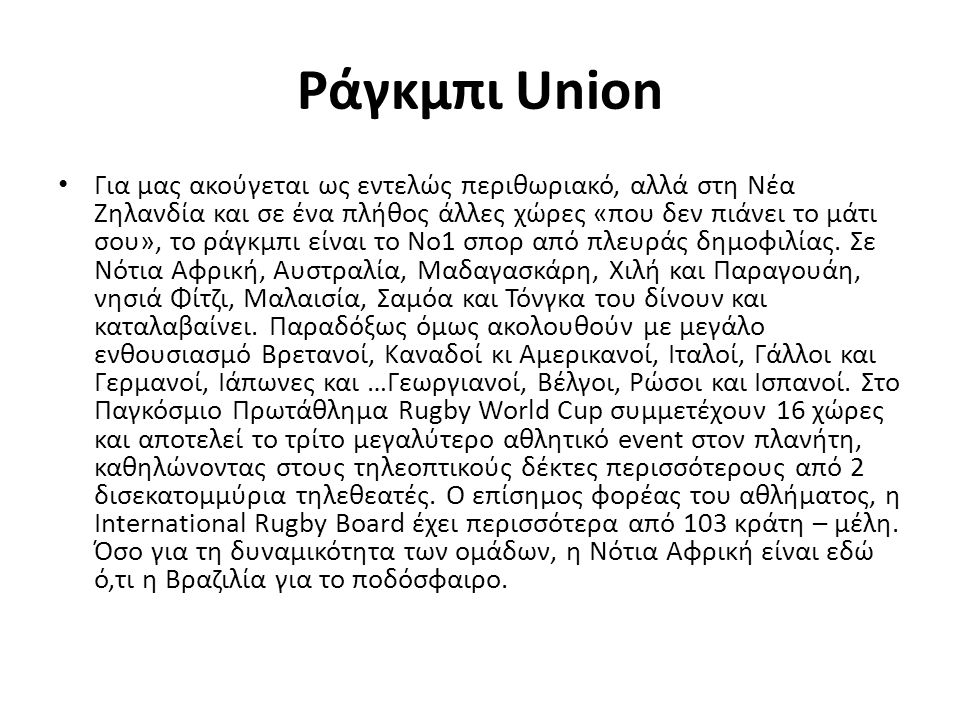 Ράγκμπι Union