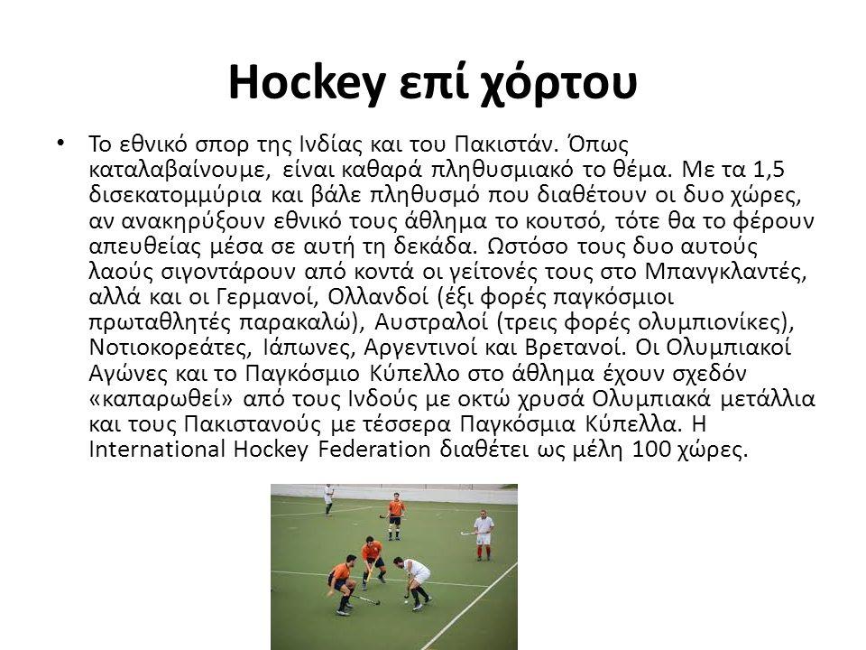 Hockey επί χόρτου