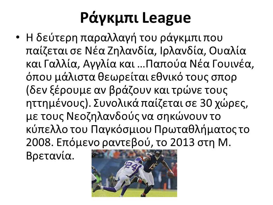 Ράγκμπι League
