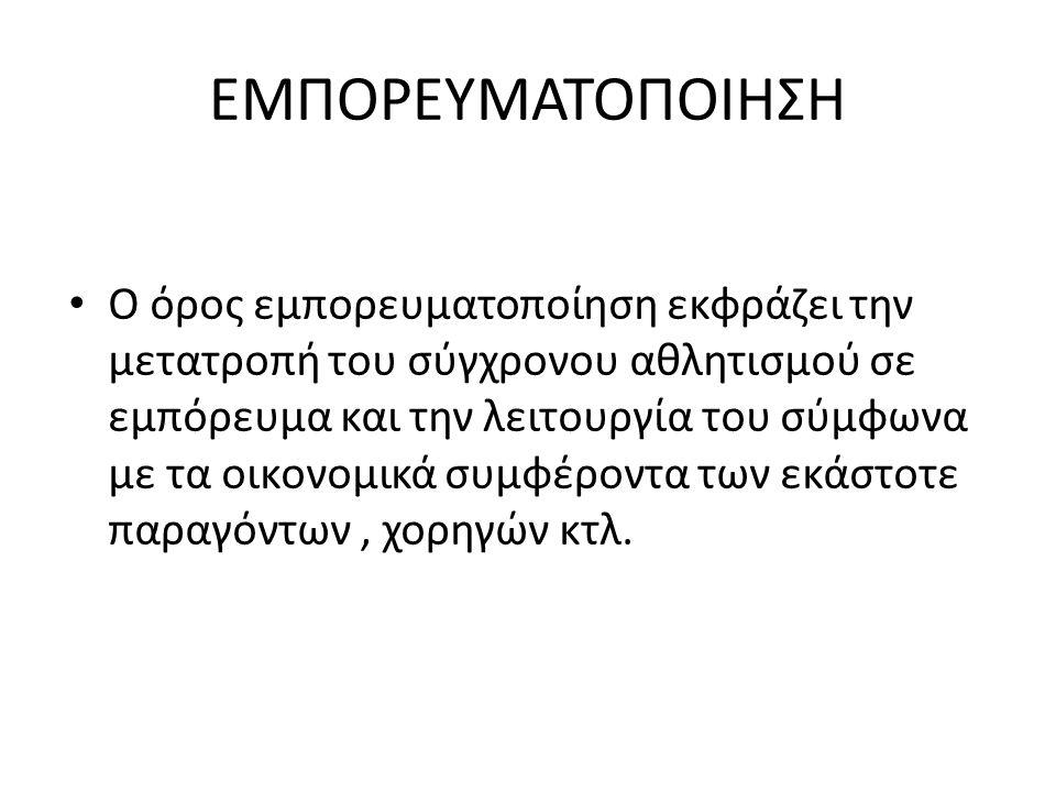 ΕΜΠΟΡΕΥΜΑΤΟΠΟΙΗΣΗ