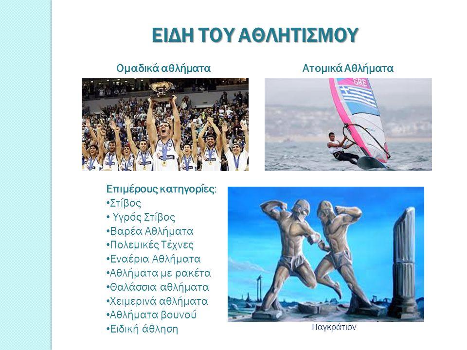 Ομαδικά αθλήματα Ατομικά Αθλήματα