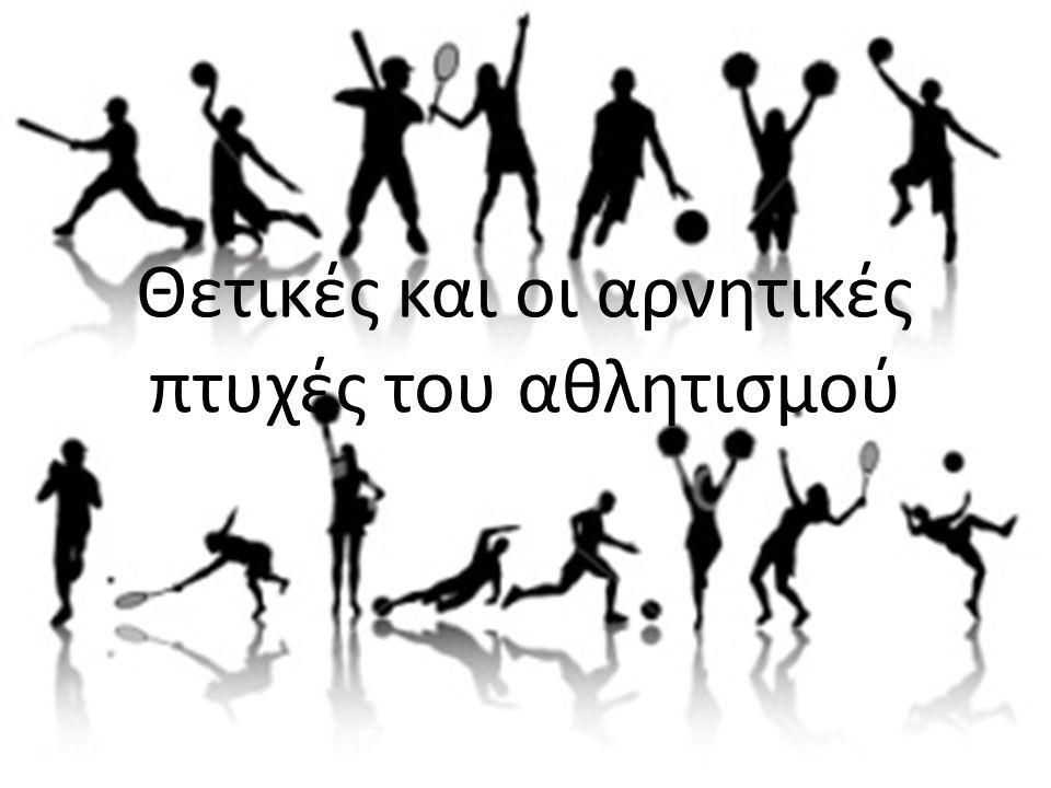 Θετικές και οι αρνητικές πτυχές του αθλητισμού