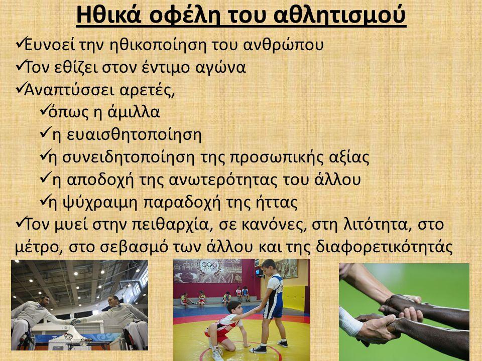 Ηθικά οφέλη του αθλητισμού