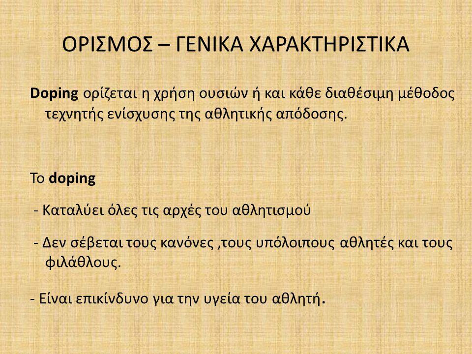 ΟΡΙΣΜΟΣ – ΓΕΝΙΚΑ ΧΑΡΑΚΤΗΡΙΣΤΙΚΑ