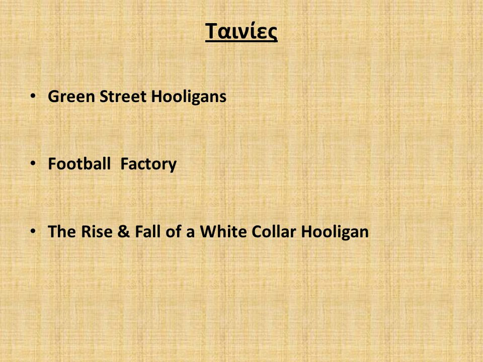 Ταινίες Green Street Hooligans Football Factory