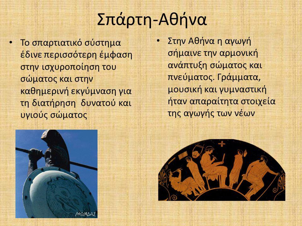 Σπάρτη-Αθήνα