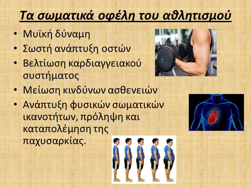 Τα σωματικά οφέλη του αθλητισμού