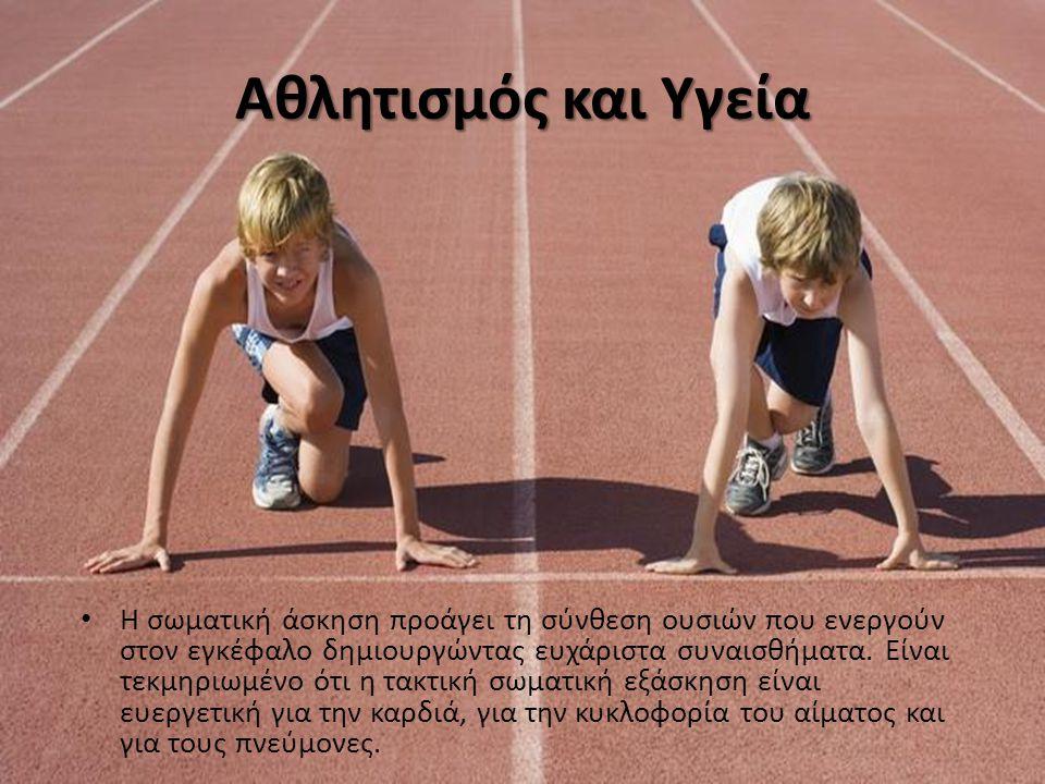 Αθλητισμός και Υγεία