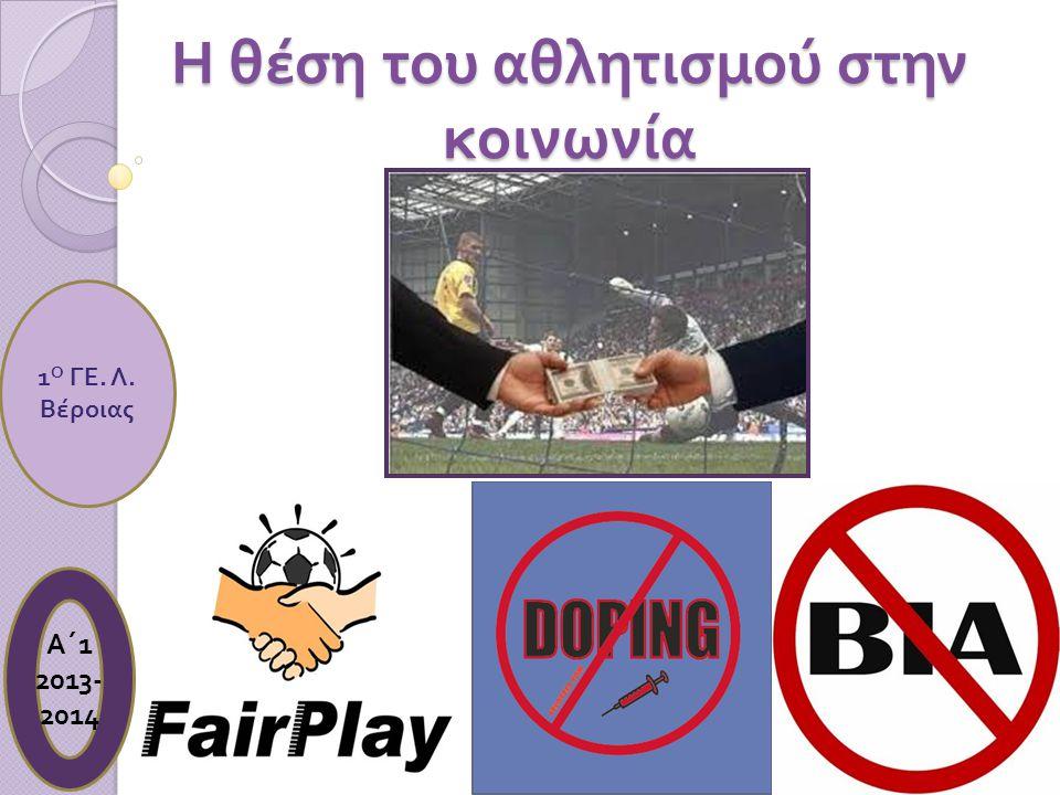 Η θέση του αθλητισμού στην κοινωνία